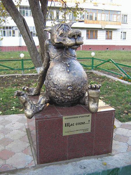 http://www.nevastroyka.ru/f/a0/misc/statue_happiness.jpg
