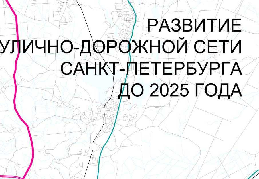Генплан развития санкт-петербурга до 2025