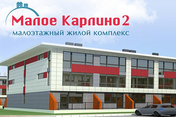 ЖК Малое Карлино 2